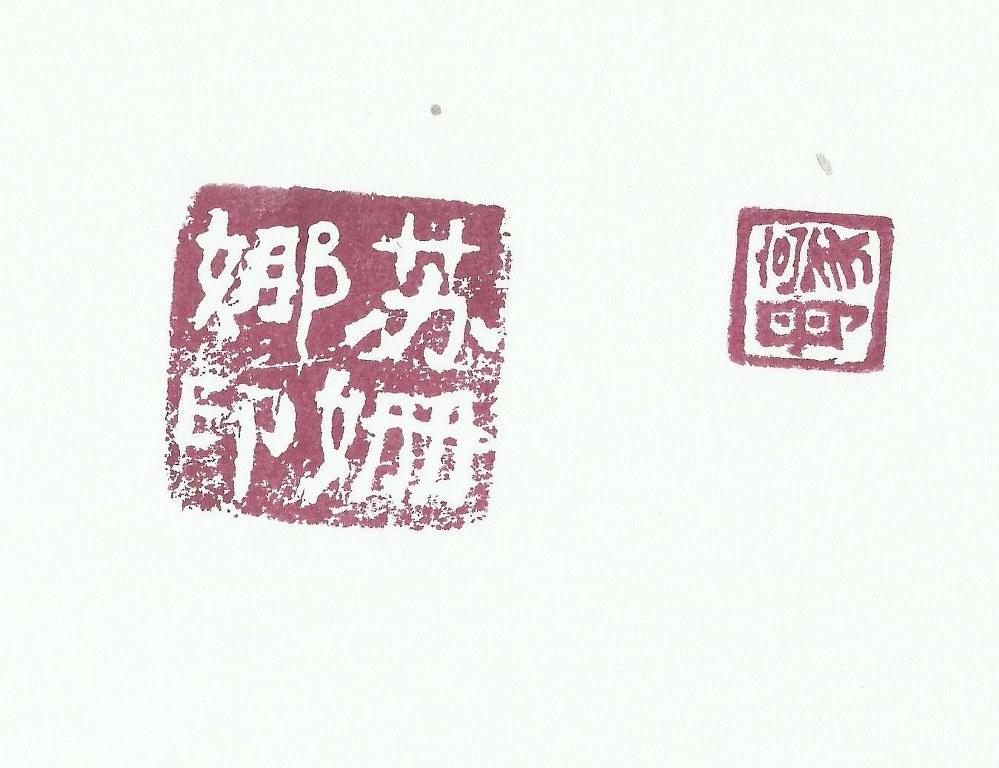 Stempel Chinesische Schriftzeichen -Susanne Haun (c) Foto von Susanne Haun