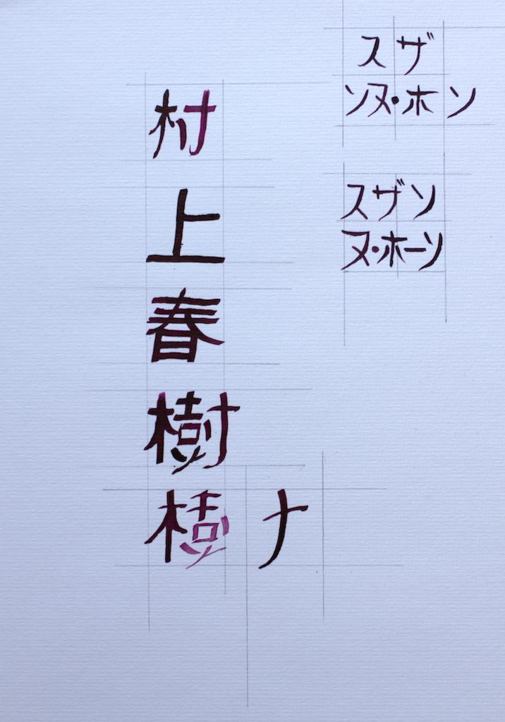 Kalligrafische Vorübungen zu Murakami, Zeichnung von Susanne Haun (c) VG Bild-Kunst, Bonn 2019